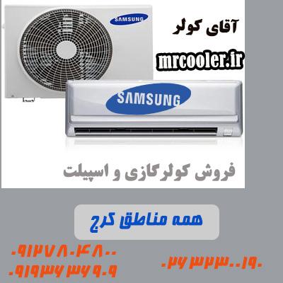 نمایندگی کولر گازی سامسونگ در کرج