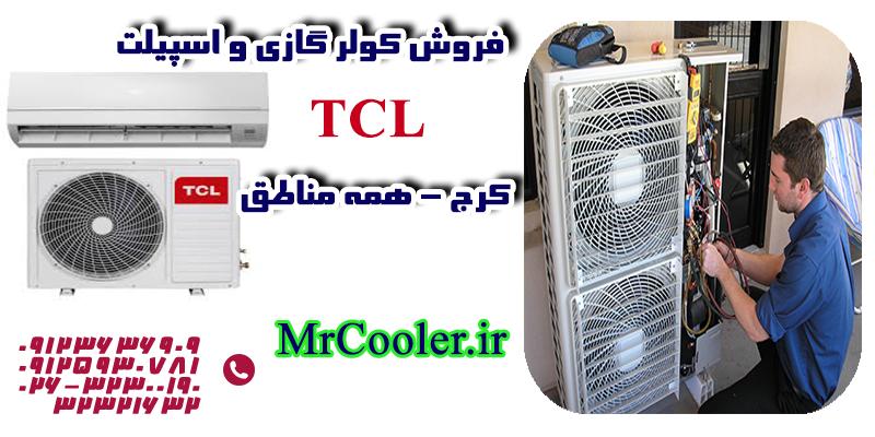 فروش کولر گازی و اسپیلت TCL کرج