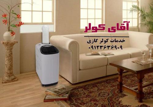 کولر گازی برای اتاق کوچک